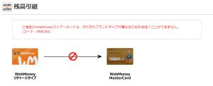 06_⑤リチャージ→MasterCard