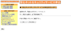 02_安心ネットセキュリティーサービス申込