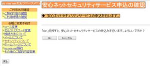 03_安心ネットセキュリティーサービス申込確認