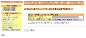 04_安心ネットセキュリティーサービス申込完了