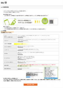 03_auIDの新規登録