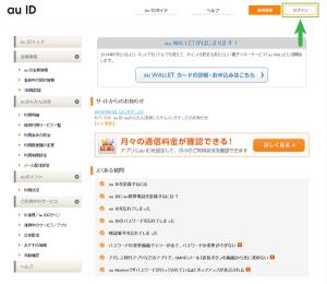 05_auIDサイト・ログイン