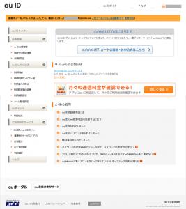 07_auIDマイページ