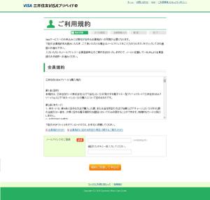 02_利用規約とメールアドレス登録