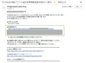04_メール確認とメールアドレス認証