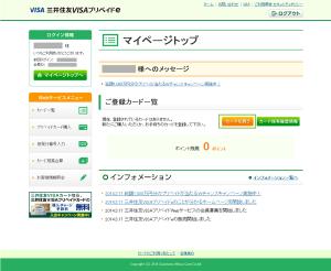 09_マイページトップ