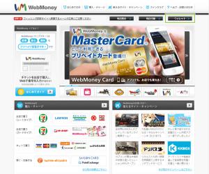 01_WebMoneyサイト・ウォレット