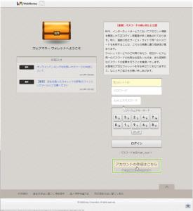 02_WebMoneyウォレットアカウント作成へ
