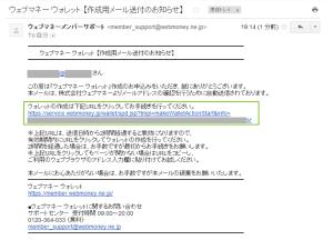 05_受信メールの確認とURLクリック