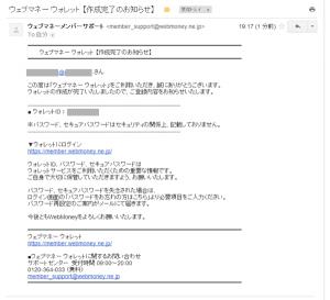 08_ウェブマネーウォレットの作成完了メール