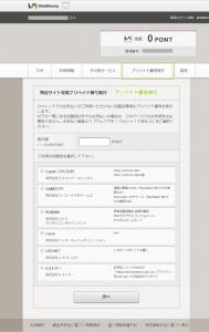12_プリペイド番号発行
