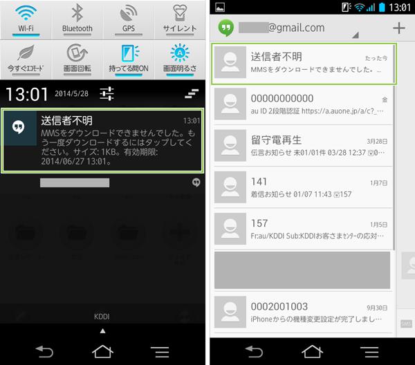 01_送信者不明SMSの受信