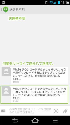 02_SMSの連続再送受信