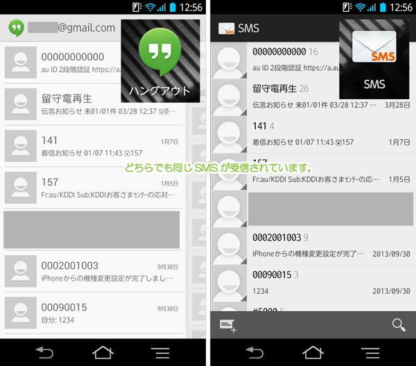 04_SMSは双方受信