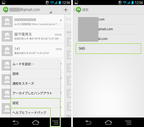 05_ハングアウトの設定・SMSの選択