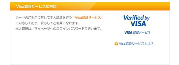 04_三井住友VISAカードeはVISA認証に対応