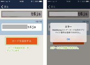 03_カード登録とエラー(シートタイプ)