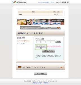 05_アプリで支払の選択