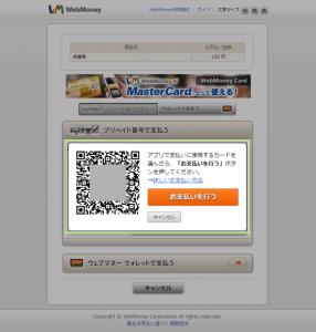 06_QRコードの表示