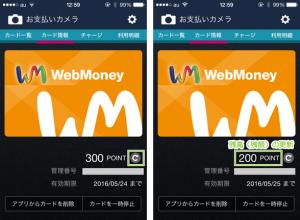 13_アプリから残額の更新・確認
