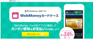 01_WebMoneyカードケースページ