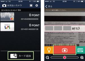 01_カードケースアプリ・カード追加