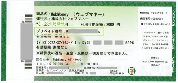05_使い切りシートタイプ(プリペイド番号)