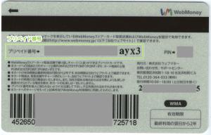07_リチャージカードタイプ(プリペイド番号)