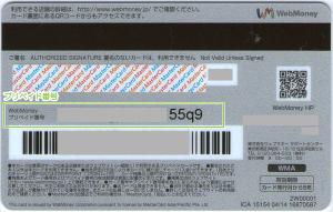 08_WebMoney Master Card(プリペイド番号)