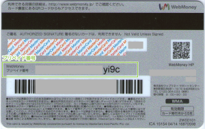 09_WebMoney Master Card Lite(プリペイド番号)