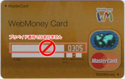 10_WebMoney Master Card(カード番号)