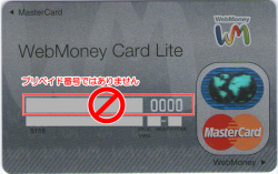 11_WebMoney Master Card Lite(カード番号)
