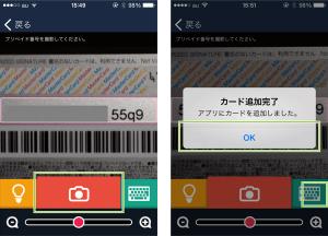 02_プリペイド番号読み取り・カード追加