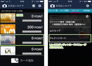 07_WebMoneyMasterCard Liteチャージ方法(本人認証登録)