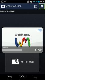 01_WebMoneyカードケースアプリ