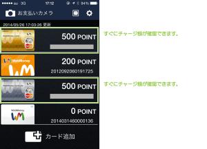 02_アプリによる残額確認