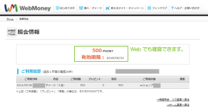 03_Webによる残額確認