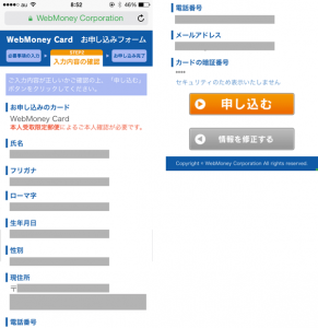 04_入力内容の確認と申込み
