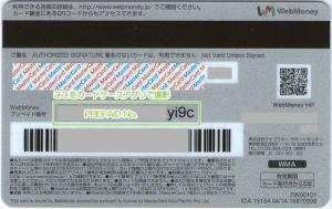 03_WebMoney MasterCard Lite裏面