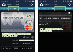 07_カードの追加と表示・チャージ方法表示
