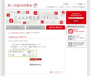 03_寄付先都道府県と寄付金額