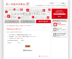 04_寄付先都道府県と寄付金額の確認