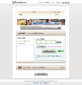 05_プリペイド番号の入力(支払確定)
