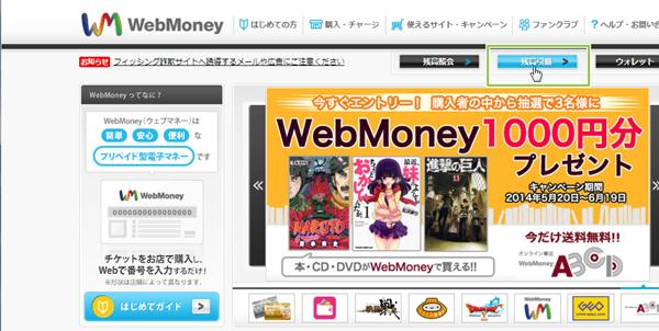 01_WebMoneyサイト・残高引継ぎ