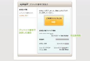 09_支払完了と残額の表示(プリペイド番号払い)
