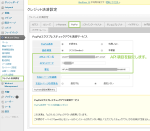 02_PayPalチェックアウトAPIキー設定