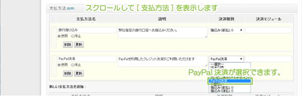 04_基本設定・支払方法