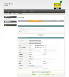 03_会員登録情報の入力