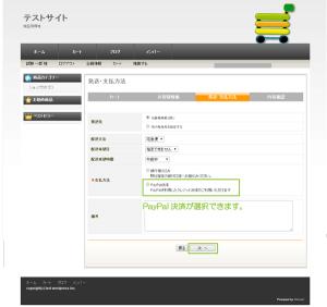 04_支払・配送方法の選択