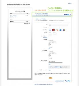 06_PayPalチェックアウト方法選択